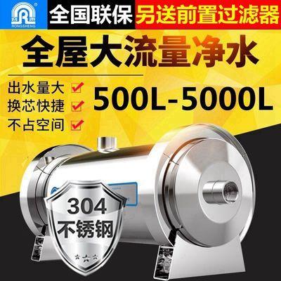 [专卖]容声全屋净水器家用直饮厨房自来水过滤器大流量井水净水机