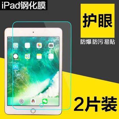 iPadAir1/2/3钢化膜 苹果iPad迷你mini12345玻璃防爆护眼平板贴膜【3月14日发完】