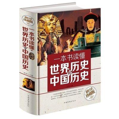 一本书读懂世界历史和中国历史 彩图精装版青少年学生历史知识