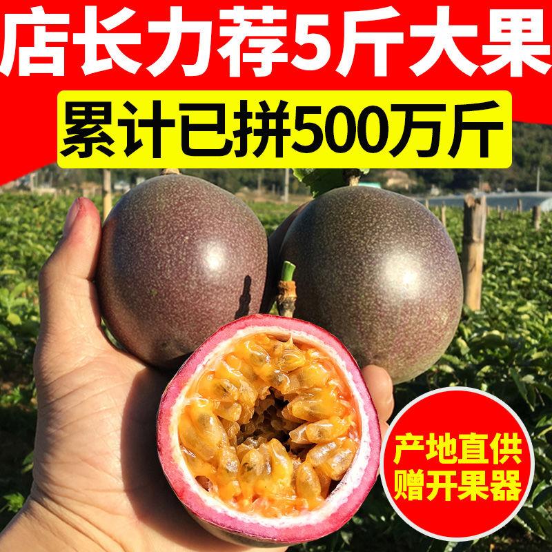 【香精灵】广西新鲜百香果大果5斤2斤3斤10个12个15个中果水果_0