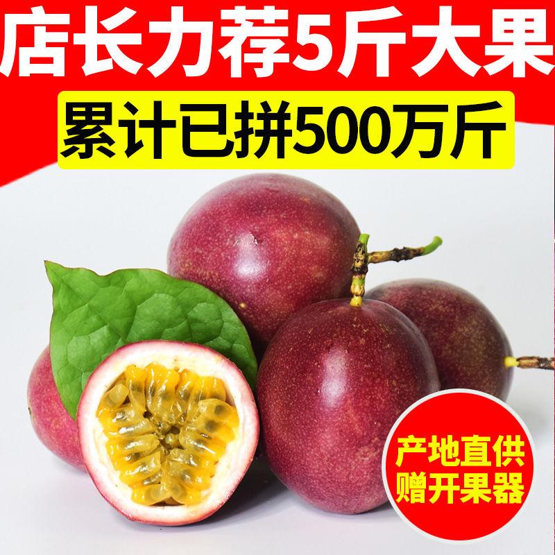 【香精灵】广西新鲜百香果大果5斤2斤3斤10个12个15个中果水果_4