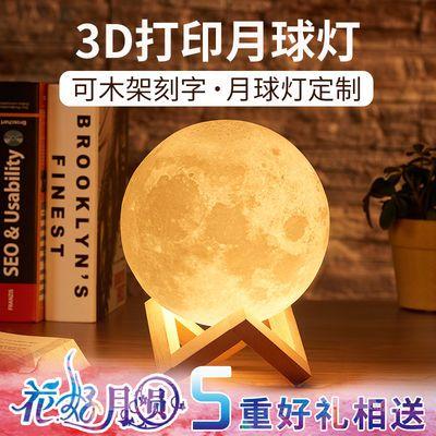 3d打印月球灯创意月亮灯情人浪漫生日礼物卧室床头遥控小夜灯台灯