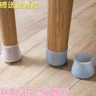 实木桌子椅子脚垫餐桌硅胶脚套桌椅子腿保护套静音耐磨防滑垫美趣