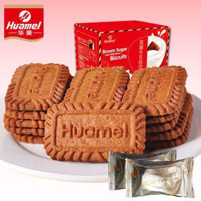 华美黑糖牛乳饼干1020g办公室休闲零食大礼包饱腹代餐整箱批发
