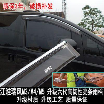 江淮瑞风M4M3M5R3改装件晴雨挡车窗雨眉专用挡雨班遮雨板装饰配件