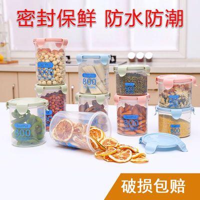 厨房透明圆形密封罐 奶粉罐 零食食品储物罐 五谷杂粮厨房收纳盒
