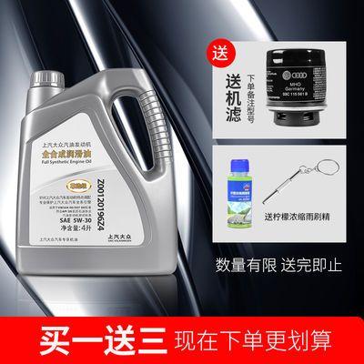 上海大众朗逸斯柯达途观帕萨特捷达专用原厂机油5W-30尊选全合成