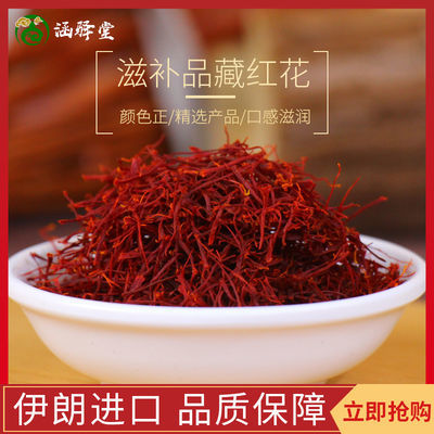 特级伊朗藏红花正品泡茶0.5g/1g/3g/5g正宗野生西藏红花茶泡水喝