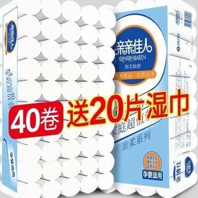 亲亲佳人卫生纸卷纸原生木浆家用卷筒妇婴纸巾厕纸无芯4层加厚