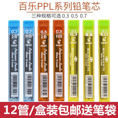 日本百乐PPL-5彩色活动铅芯0.3mm自动铅笔芯0.5mm替芯PPL-3盒装