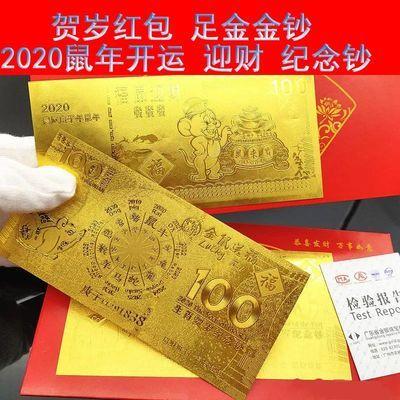 2020鼠年百纪念金钞金条 新年贺岁金箔红包 保险会销随手礼品