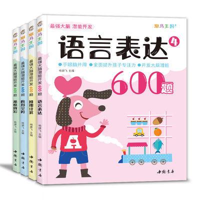 最强大脑潜能开发600题【4册】儿童思维训练书籍3-5-6岁数学