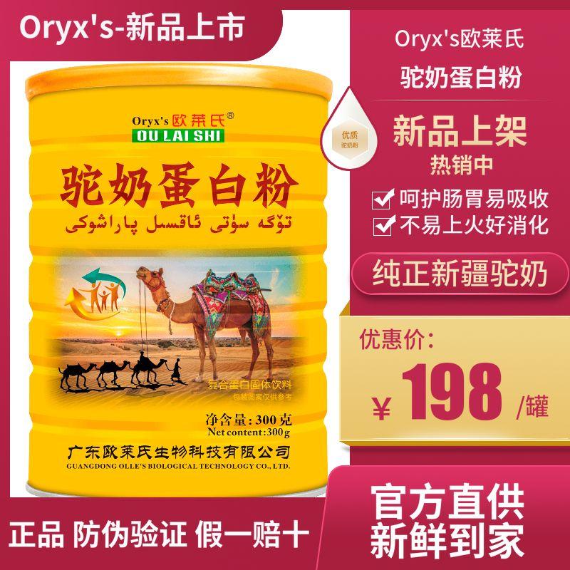 骆驼奶粉新疆新鲜纯奶正品驼奶粉中老年儿童成人骆驼奶配方蛋白粉