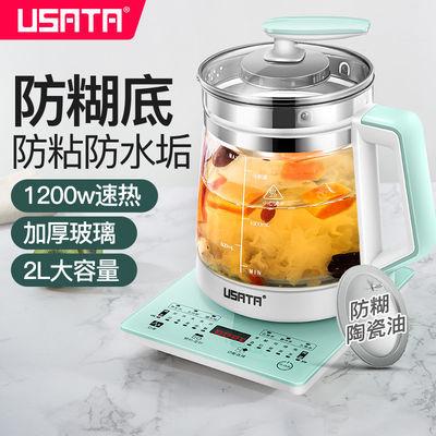 御尚堂养生壶多功能全自动加厚玻璃电热水壶煮水壶 YSH20(12)B