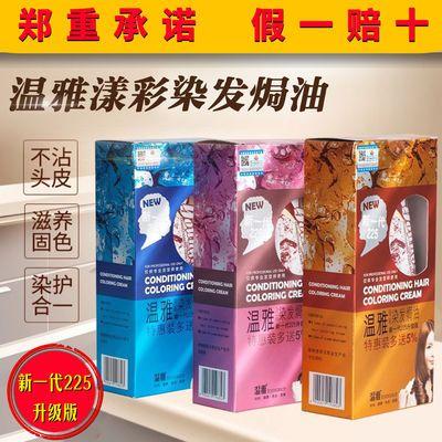 【正品】温雅纯天然染发剂植物�h油膏彩色持久盖白发男女通用238g