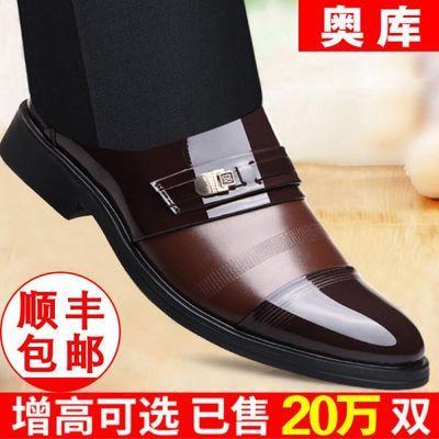 【热销20万双】【正品奥库】内增高男士皮鞋男商务正装休闲男鞋