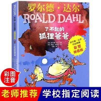了不起的狐狸爸爸彩色注音版 老师推荐正版一二年级课外书必读