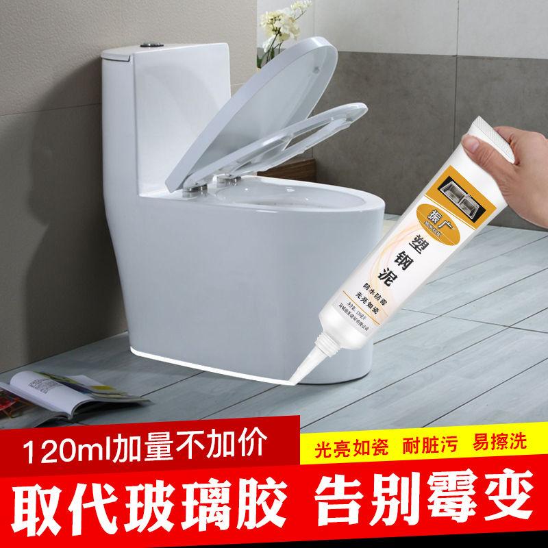塑钢泥美缝剂陶瓷胶厨卫生间防水胶泥取代玻璃胶封边填缝防霉堵漏