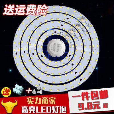 包邮LED节能灯芯高亮泡灯板家用圆形吸顶灯光源环形正白暖白配件