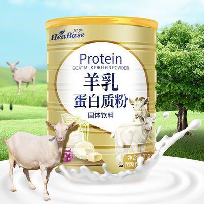 贝兴羊乳蛋白粉羊奶粉成人儿童青年中老年羊乳粉