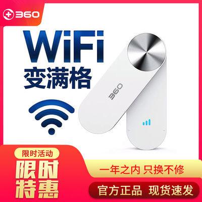 360wifi增强器R1无线信号放大器wifi网络扩大器中继器路由器家用