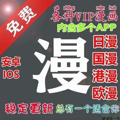 苹果手机免费看漫画ios安卓免会员软件VIP动漫看片换源下载神器