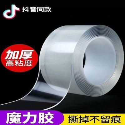 纳米无痕黑科技魔力双面胶带贴片胶卷透明防水防滑强力万能多用途