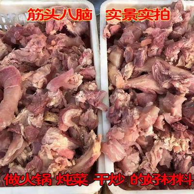 筋头八脑牛筋肉冷冻新鲜肉筋2斤4斤火锅食材清真熟食牛肉牛腩包邮