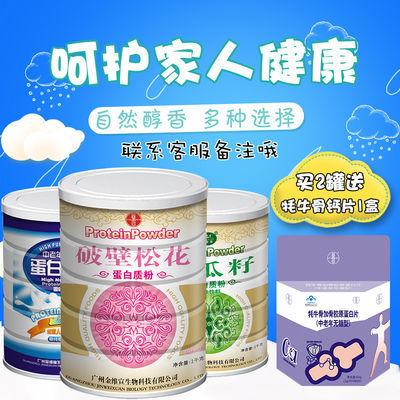 买2送钙片破壁松花蛋白质粉1kg增强提高中老年乳清营养体质免疫力