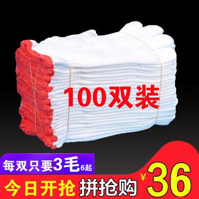 【促销100双特价】劳保尼龙手套耐磨线手套男女工作工地手套批发