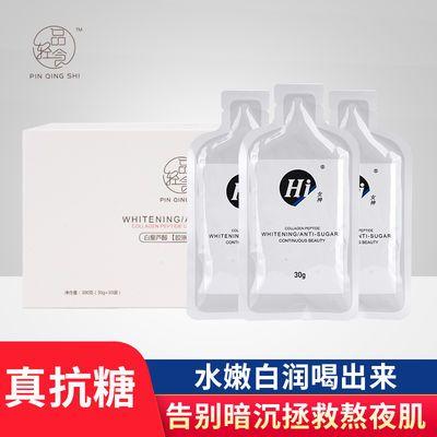 亏本冲量胶原蛋白肽液态饮美白抗皱白藜芦醇小分子胶原蛋白肽口服