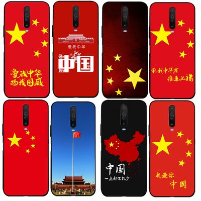 小米红米k30 红米k20 k20Pro手机壳国旗五星红旗地图天安门软壳