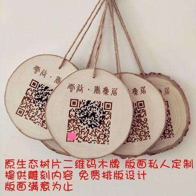 定制二维码支付牌扫码加好友码收款码木牌支付宝付款码提示标志牌