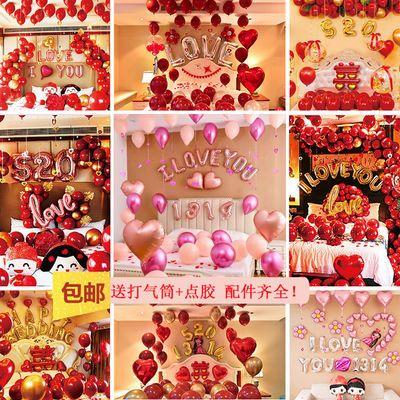 网红创意浪漫婚房布置周年婚礼婚庆场景装饰用品结婚铝膜气球套餐