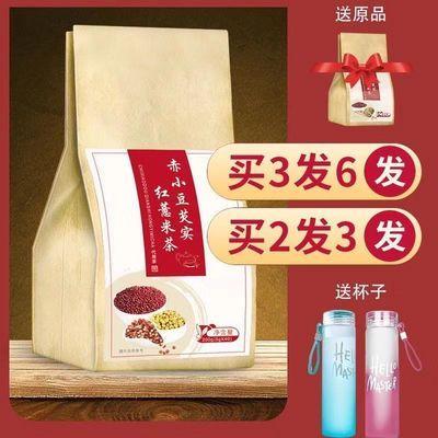 【买2发3再送杯】红豆薏米茶祛湿茶芡实组合脾胃养生茶去湿气30包
