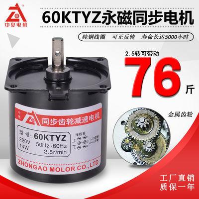 【工厂直销】60KTYZ永磁交流同步电机220V马达正反齿轮减速电动机