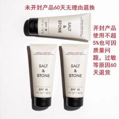 美国Salt&Stone索特斯SPF50防水物理玻尿酸海边男女面部防晒乳霜