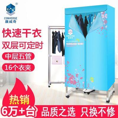 康威奇干衣机可折叠风干机衣服烘干机家用大容量暖风机小型烘衣机
