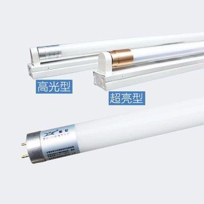 led灯管一体化长条灯家用圆形宿舍改造t8日光灯1.2米超亮灯条全套