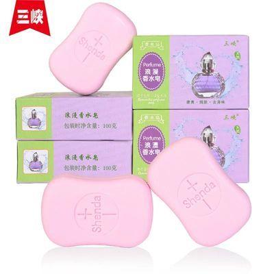 洗脸香皂润肤洗澡香水皂洗手洁面皂精油儿童香皂批发正品1-12块装