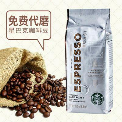 STARBUCKS美国原装进口星巴克咖啡豆浓缩烘焙250g咖啡粉可磨200g