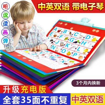 儿童有声挂图拼音发声早教宝宝看图识字卡片可充电点读语音挂图