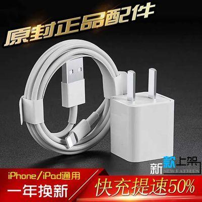 苹果充电器头快充数据线iPhone6/5s/6/6s/7/7P/8plus/苹果快充线