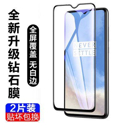 一加7T钢化膜OnePlus7t手机膜全屏抗蓝光1+7T钻石膜7t防爆保护膜