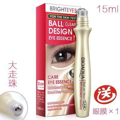 正品补水走珠眼精华 滋润补水保湿淡化细纹黑眼圈去眼袋眼霜15ml