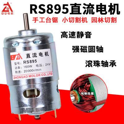 (工厂直销)895直流电机 大功率大扭力马达双滚珠轴承吹风机电动机