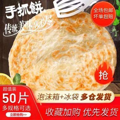 原味手抓饼面饼50片20片25片30片60g90g早餐饼速食煎饼商用家庭装