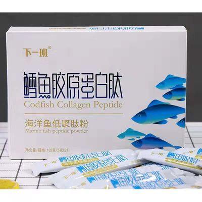 【纯胶原蛋白肽】深海鳕鱼胶原蛋白肽纯粉600道尔顿小分子低聚肽/