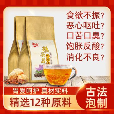 【养胃茶】猴头菇丁香茶健脾养胃调理肠胃口臭养生茶沙棘茶叶暖胃