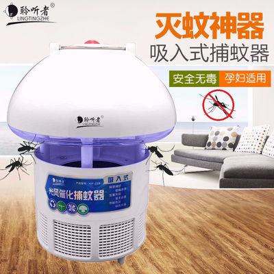 聆听者灭蚊灯家用无辐射静音驱蚊器卧室孕妇婴儿灭蚊器插电捕蚊器